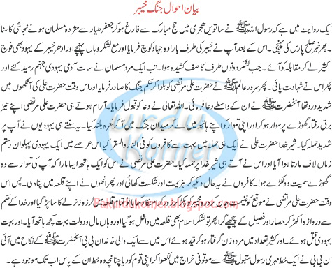 peshawar history in urdu pdf