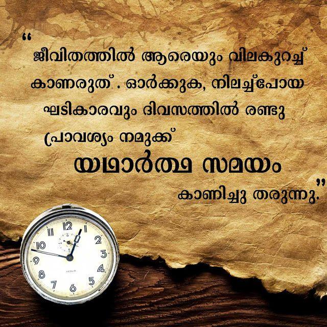 Get Malayalam Wisdom, Love, Motivational, Funny, Proverb