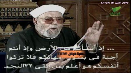 تفسير سورة النجم الشيخ محمد متولي الشعراوي Baseball Cards Youtube Cards