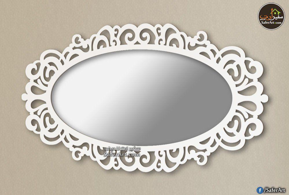 مرايه حائط بيضاوى مودرن سفير ارت للديكور Oval Wall Mirror Mirror Wall Modern Oval