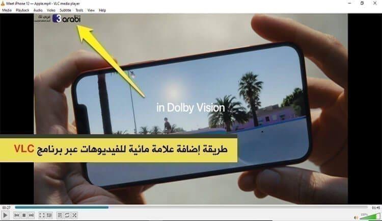 طريقة إضافة علامة مائية للفيديوهات عبر برنامج Vlc في ويندوز 10 عربي تك Samsung Galaxy Phone Galaxy Phone Samsung Galaxy