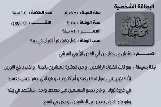 عثمان بن عفان رضي الله عنه Words Arabic Books Cards Against Humanity