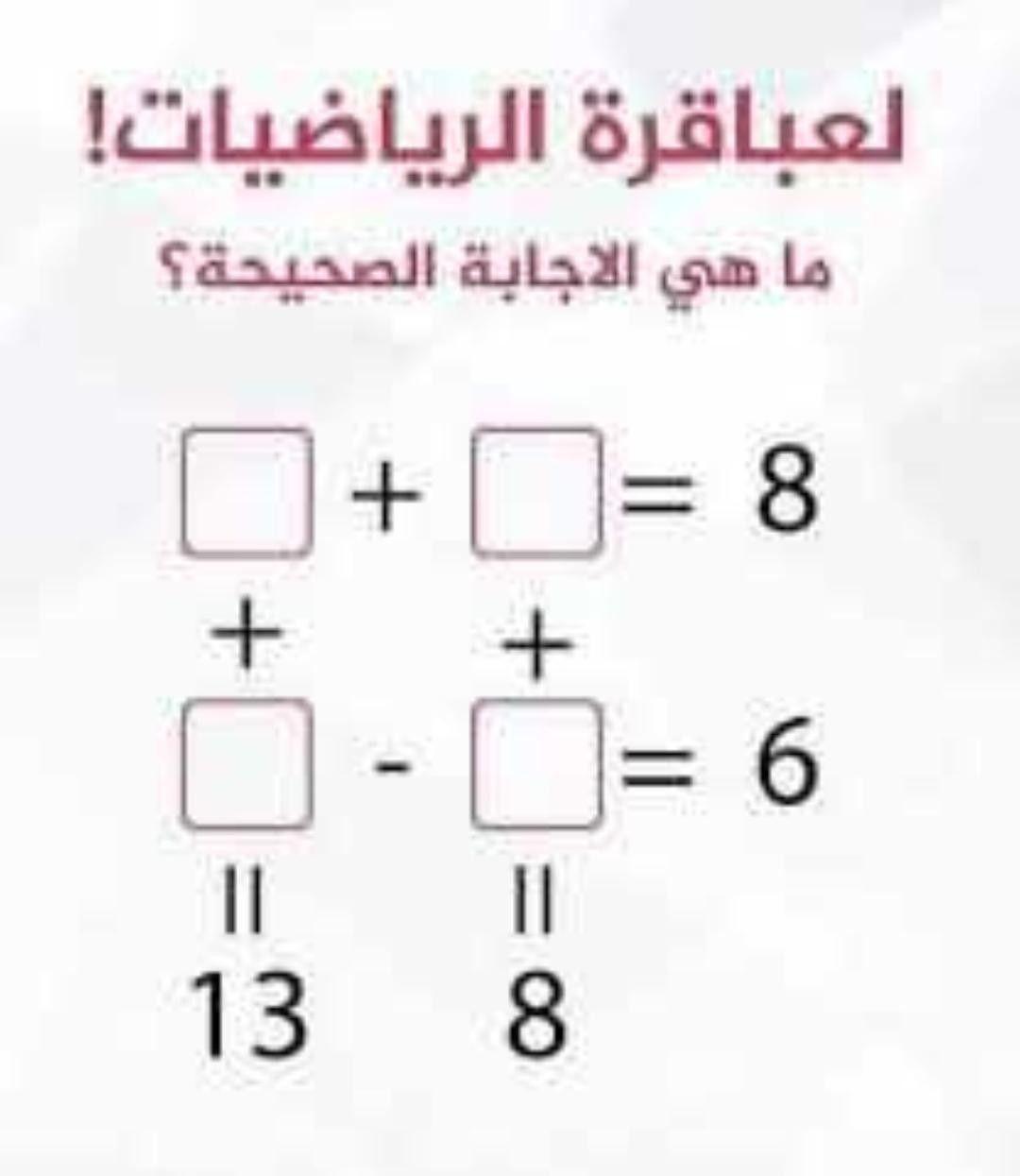 Pin By Moza Sadi On لغز Math Math Equations