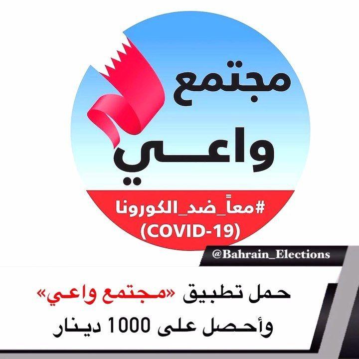البحرين حمل تطبيق مجتمع واعي وأحصل على 1000 دينار أعلن تلفزيون البحرين قبل قليل عن جائزة نقدية قدرها 1000 دينار Company Logo Tech Company Logos Election