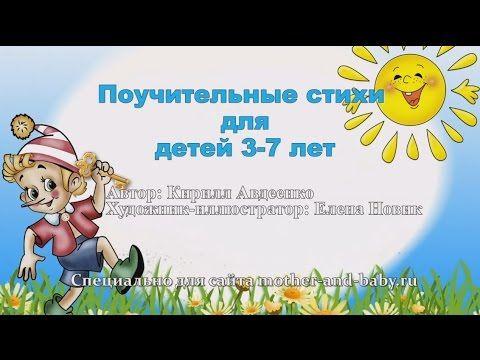 Стихи для детей К. Авдеенко Ваня - футболист (сказка в стихах)