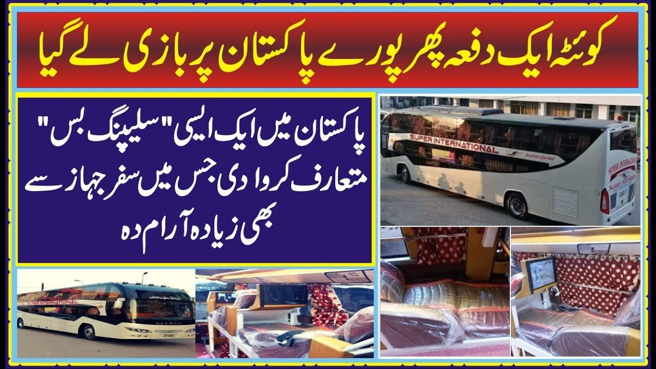 Luxury Sleeper Bus Service Lanched From Quetta To Karachi کوئٹہ سے کراچ Quetta Business Class Business Travel