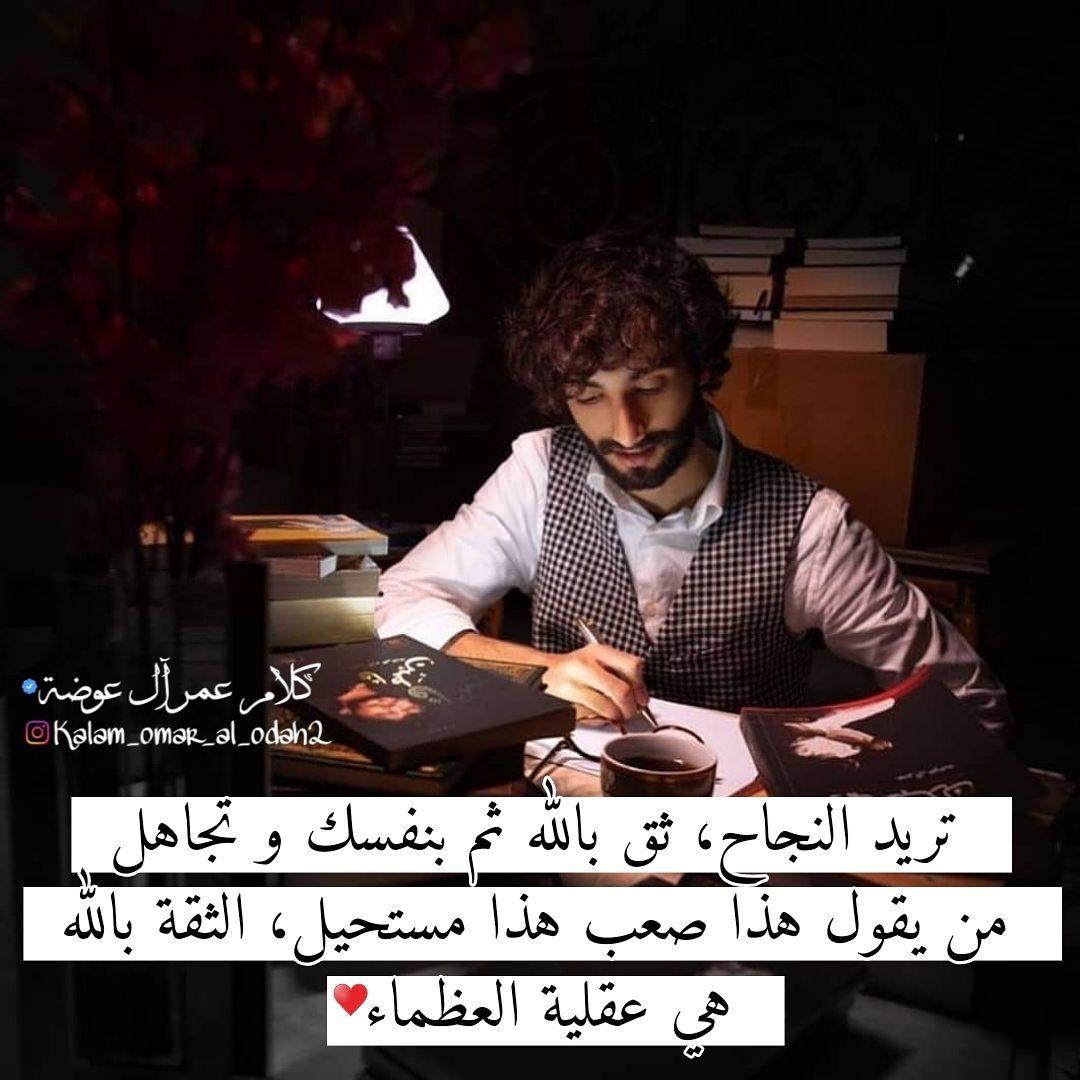 كلام عمر آل عوضة On Instagram الثقة بالله هي عقليه العظماء Follow Me Kalam Omar Al Odah2 Movie Posters Fictional Characters Movies