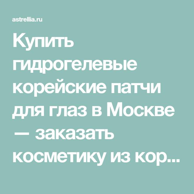 Купить косметику теана в москве эйвон номер телефона горячей линии