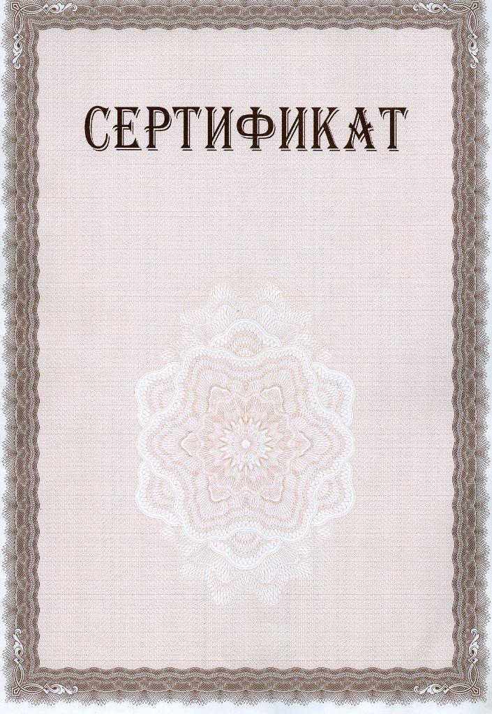 Бланки сертификатов украина.