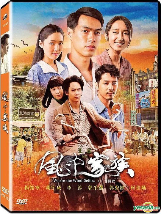 Where the Wind Settles (2015) (DVD) (English Subtitled