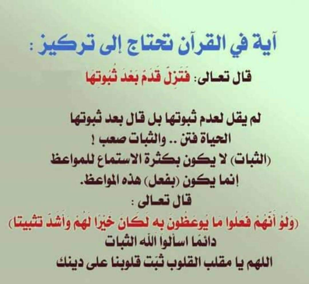 Pin By Amro Helmy On Islam Cool Words Islam Positive Quotes