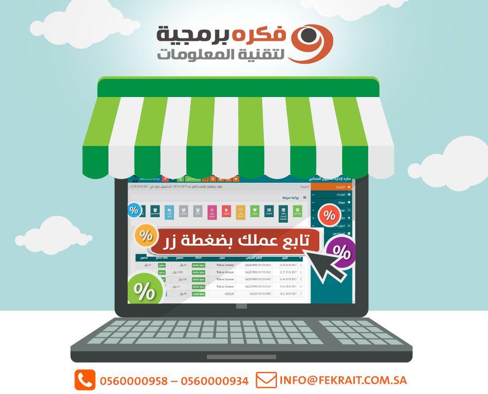 برنامج فكرة للمبيعات و المحاسبة يتميز بأحتوائه على اللغة العربية كما يمكنك من إنشاء و طباعة الفواتير تتبع المصاريف و الأرباح Accounting Electronic Products