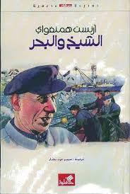 الشيخ والبحر أرنست همنغواي أبجد Short Books Book Worth Reading Library Books