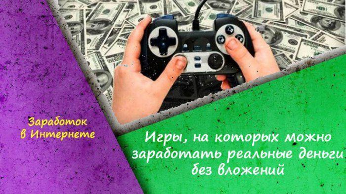 игры на деньги на дому