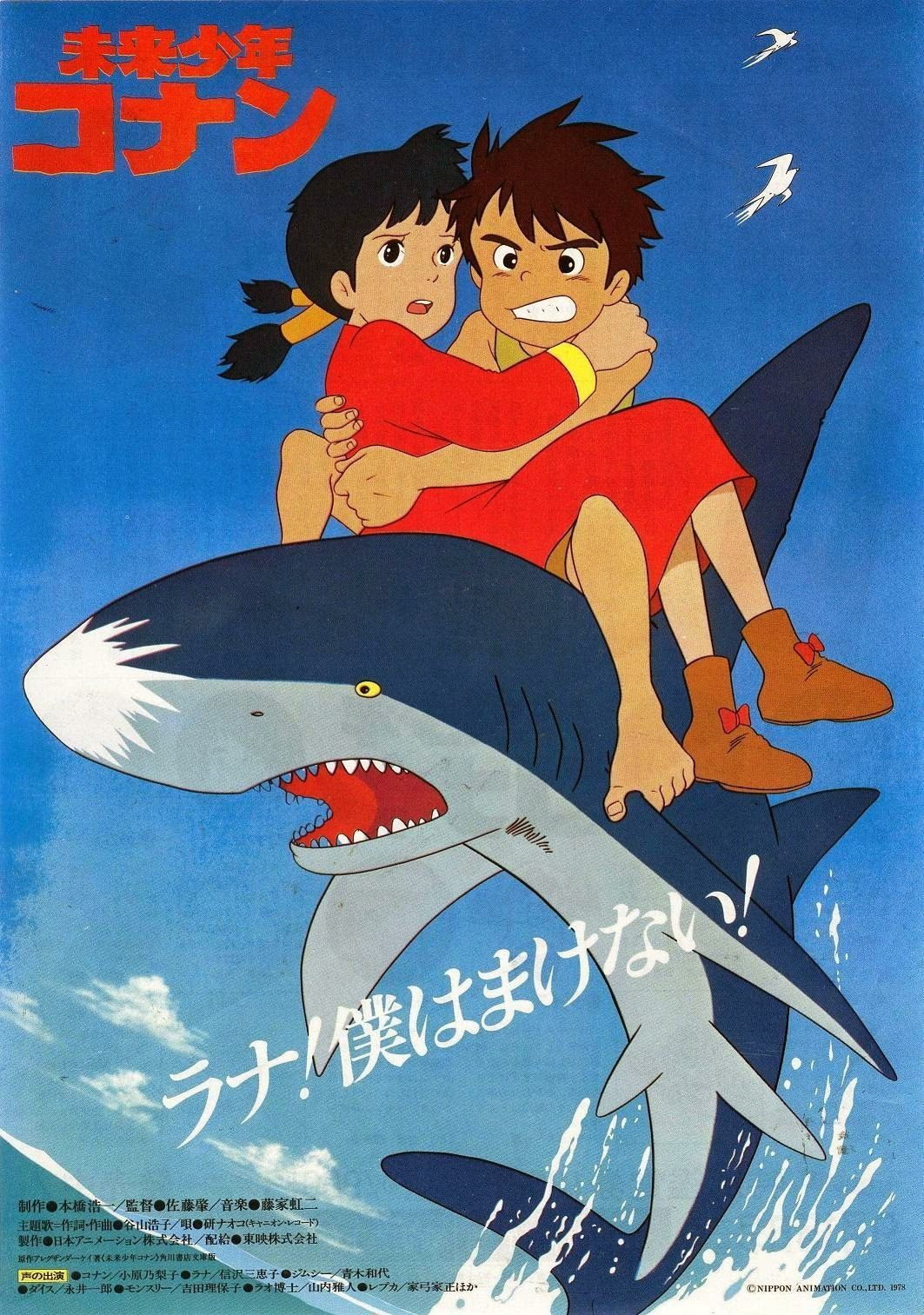 Gli anime di Miyazaki prima dello Studio Ghibli L'Antro