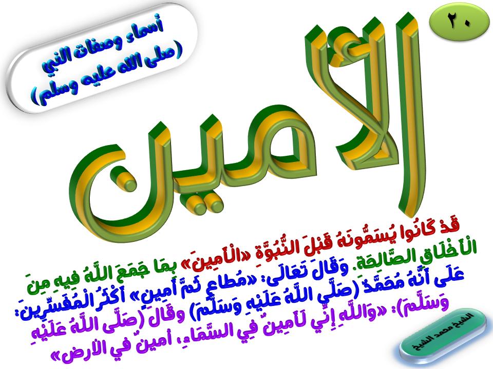 20 الأمين صلى الله عليه وسلم