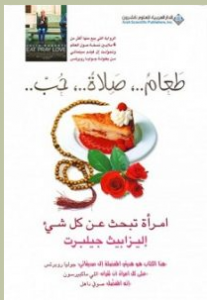تحميل رواية طعام صلاه حب Pdf Book Lovers Books Novels