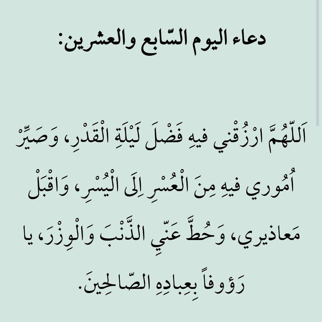 دعاء اليوم السابع والعشرين من رمضان Ramadan Quotes Ramadan Day Ramadan