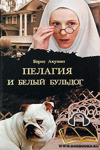 Борис акунин пелагия и белый бульдог скачать книгу fb2 txt.