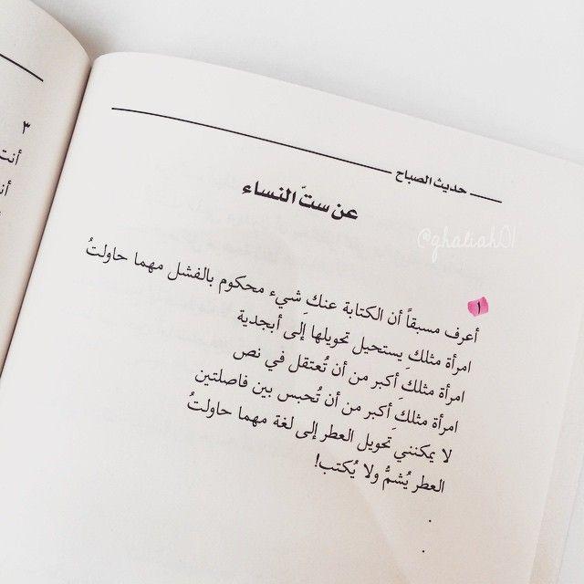 غالية علي كتاب حديث الصباح نصوص Cool Words Romantic Words Wise Quotes