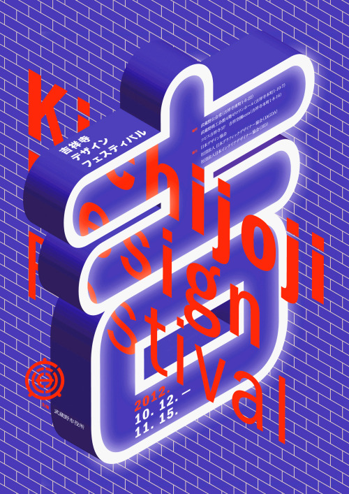 Japanese Poster: Kichijoji Design Festival. Chae Byung-rok. 2012 | The Gurafiku archive of Japanese