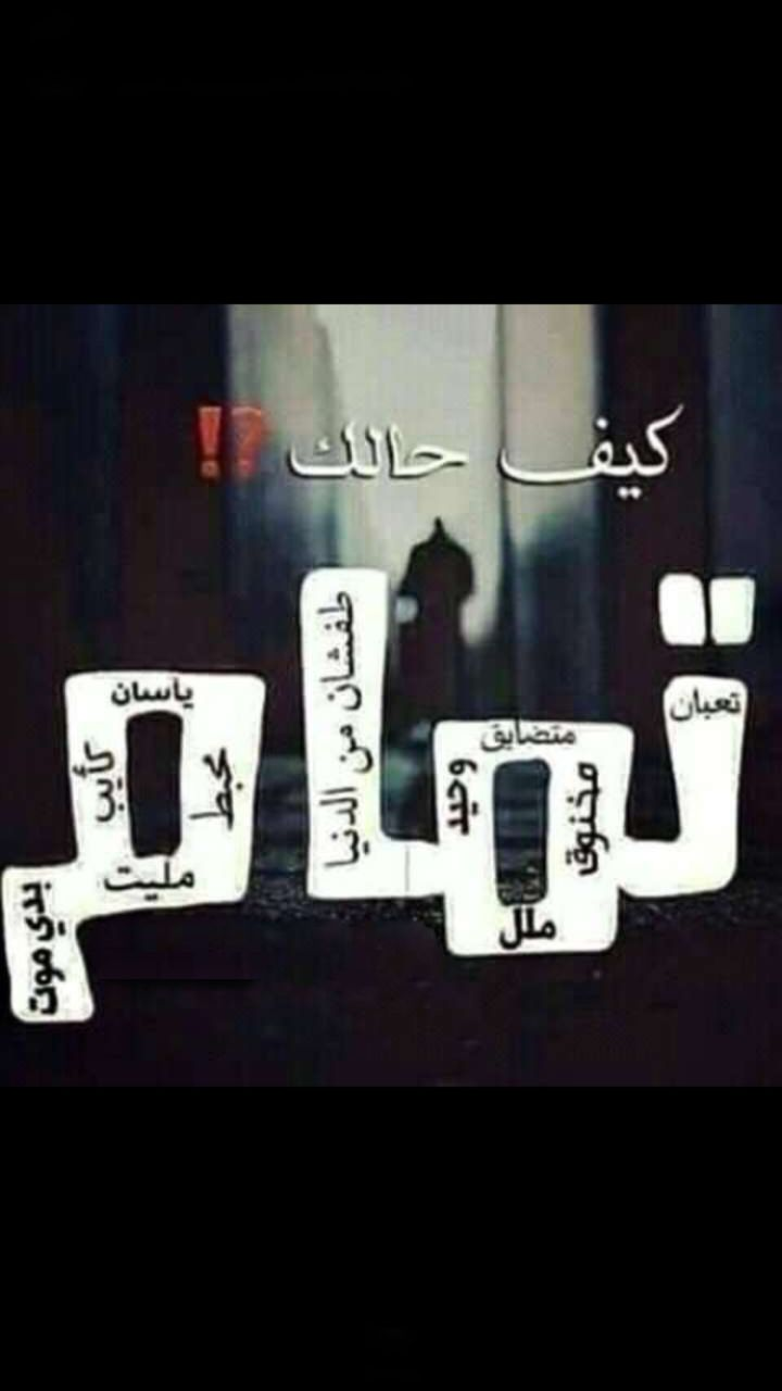 Arabic love quotes by Rody on فراق وحزن Arabic funny