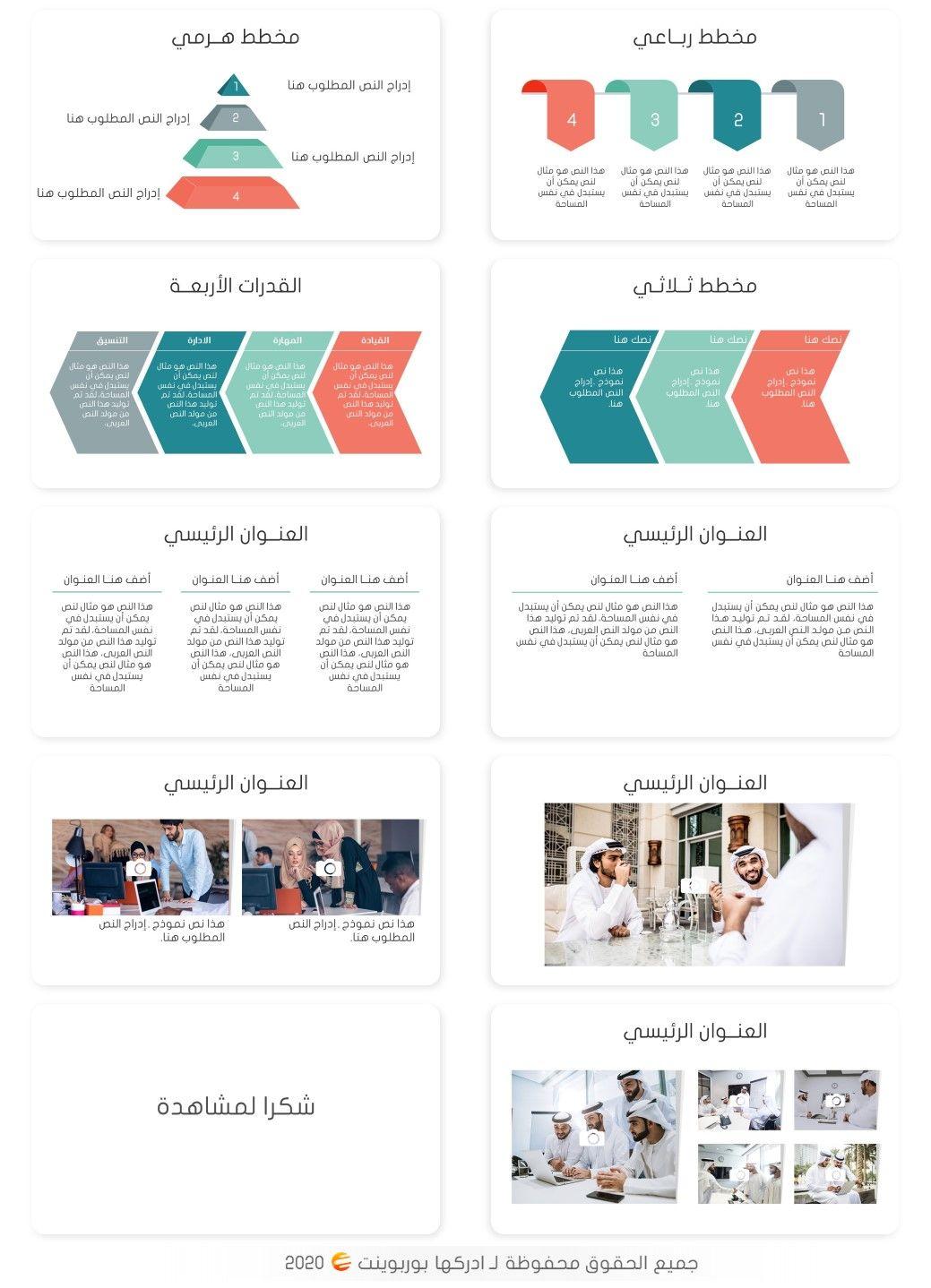 نماذج بوربوينت لعمل عرض تقديمي في البزنس والاعمال ادركها بوربوينت Powerpoint Background Design Powerpoint Design Powerpoint Presentation