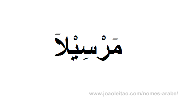 Marcela escrito em Árabe