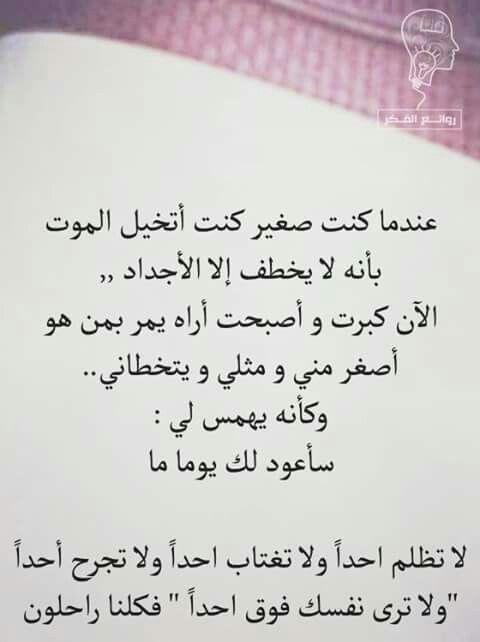 دعوة للتواضع Arabic Quotes Quran Quotes Quotations