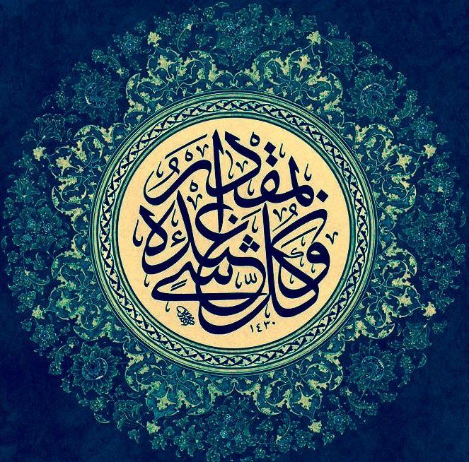 Desertrose و ك ل ش ي ء ع ند ه ب م ق د ار Every Single Thing Is Before God S Sight In Due Pr Islamic Art Calligraphy Islamic Art History Of Calligraphy