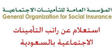 استعلام عن راتب التامينات الاجتماعية السعودية Math Math Equations Info