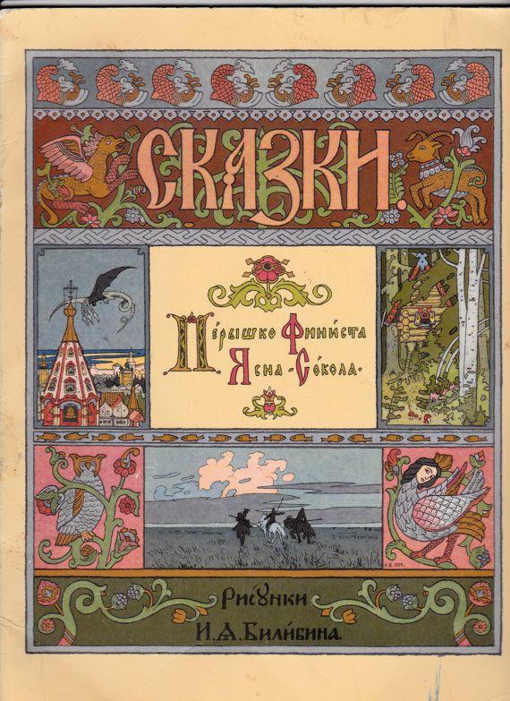 Bilibin Russian Folk Art Print Fenist the Falcon