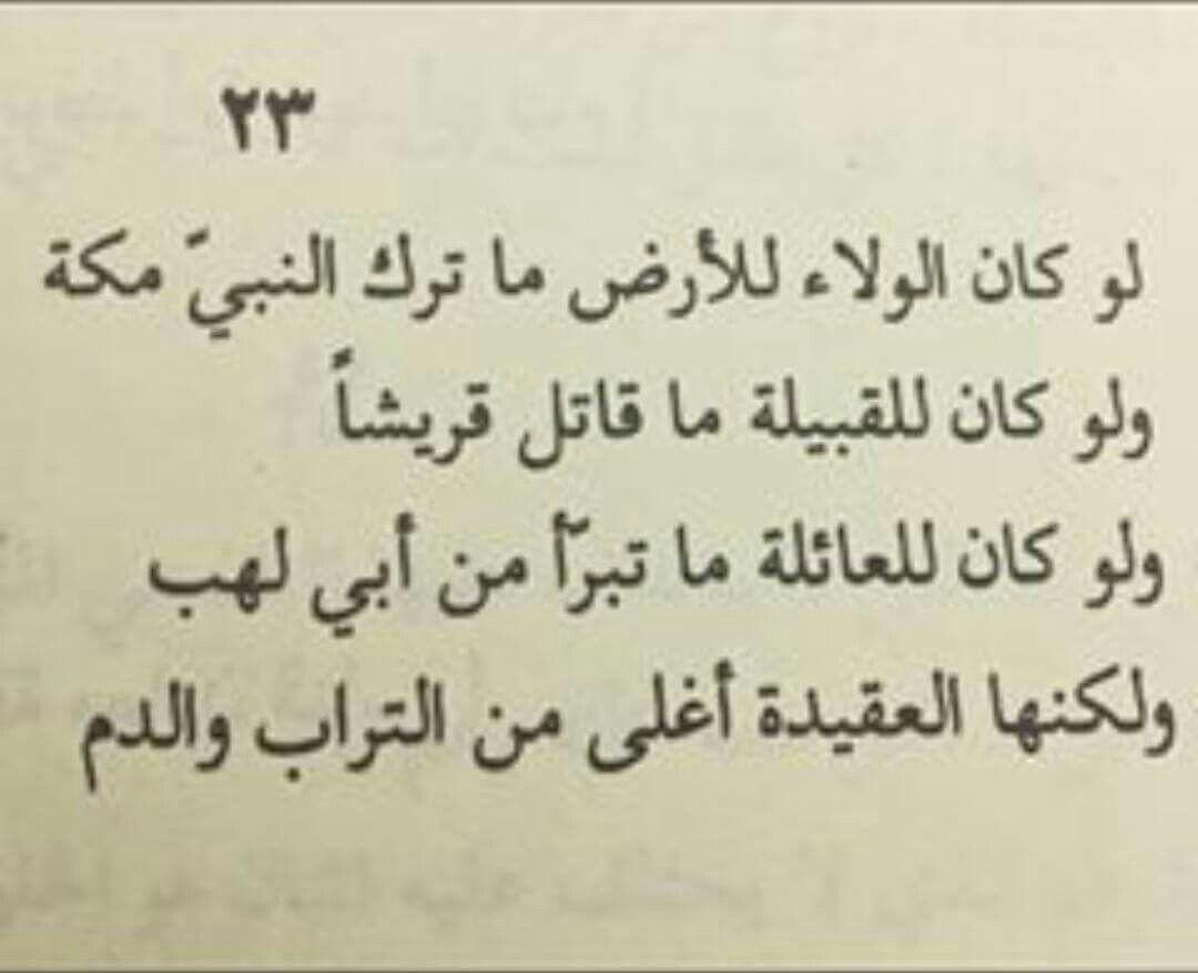 انه خير البشر صلى الله عليه وسلم Quotes Sayings