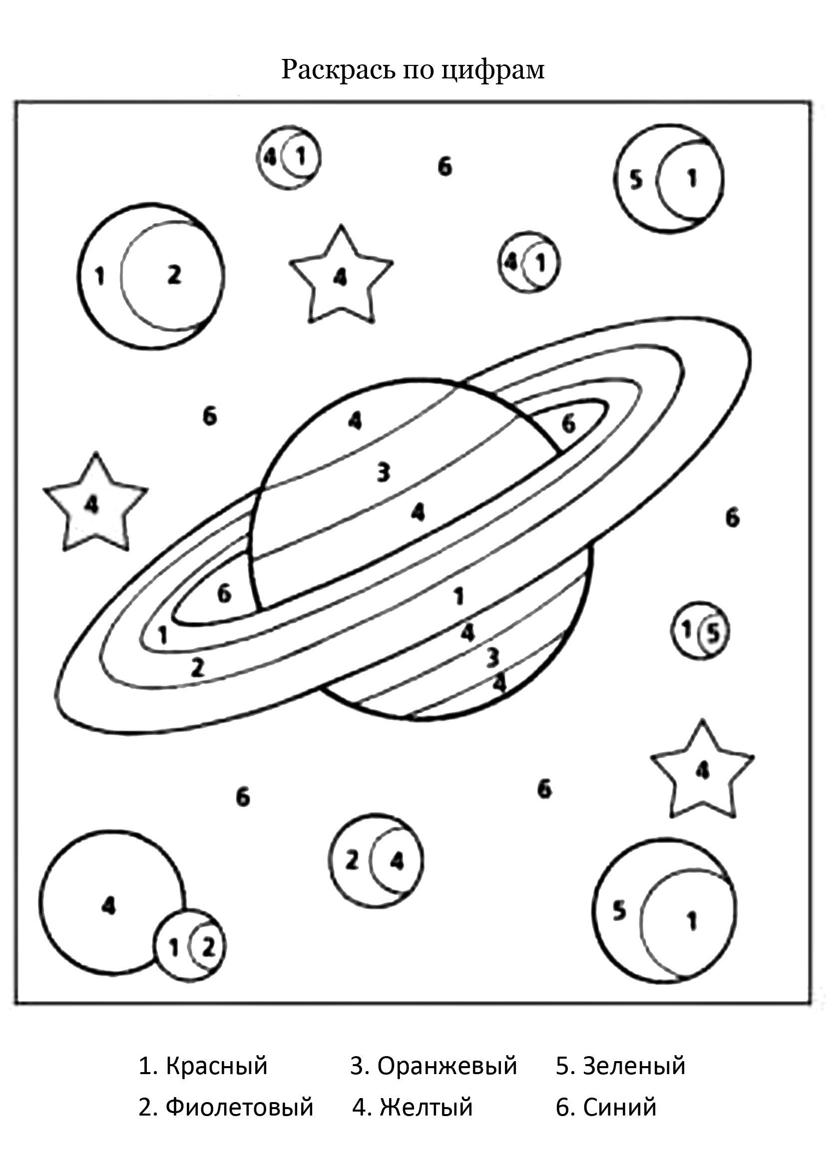 Raskras Po Cifram Kosmos Space Preschool Space Lessons Space Crafts
