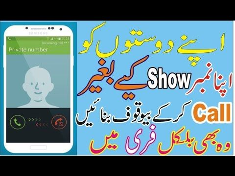 How to call someone without showing your number in android