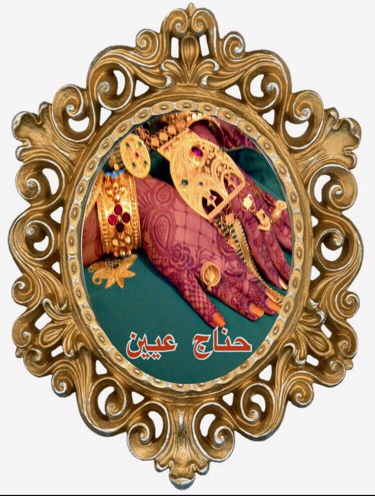 ثيم حناء حنة حناج عيين Floral Border Design Sarra Art Border Design