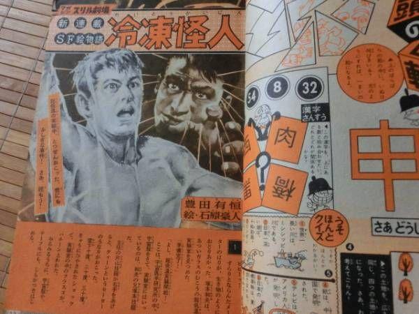 少年マガジン 1965年14号 冷凍怪人 石原豪人 原子力潜水艦 画像2 原子力潜水艦 怪人 イラストレーター