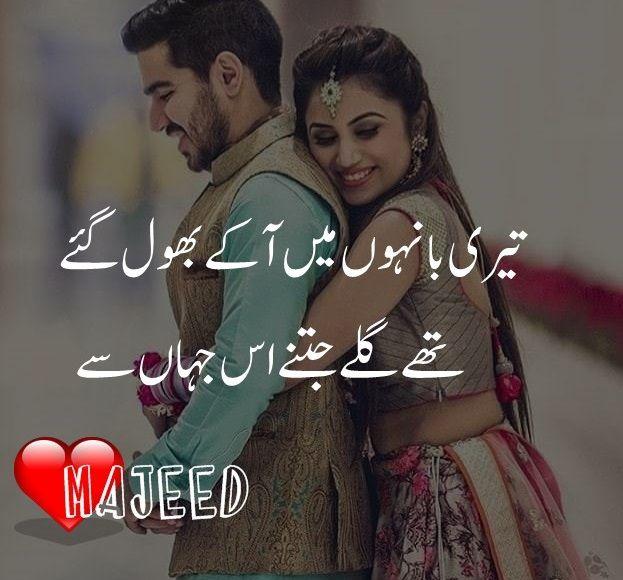 Most Romantic 2 Lines Love Poetry In Urdu Love Poetry Urdu Love