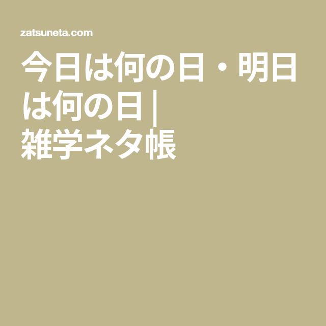 明日 は 何 の 日 明日は何日?何の日? - tomorrow.yonelabo.com