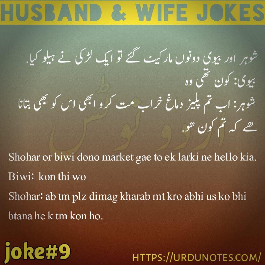Lateefay Wife Jokes English Jokes Latest Jokes