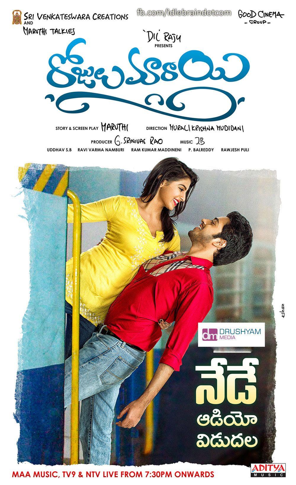 rojulu marayi telugu movie download