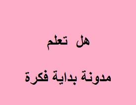 أول من لقب امير الامراء هو أبو عبيدة عامر بن الجراحأول من سل سيفا في الإسلام هو الزبير بن العوامأول من رمي سهما في الإسلام في سبيل الله هو Blog Blog