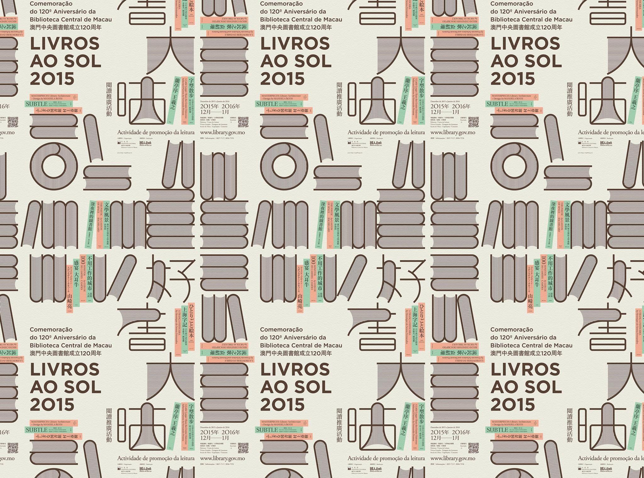 澳門中央圖書館成立 120 周年 Comemoração do 120º Aniversário da  Biblioteca Central de Macau  好書大晒 2015:閱讀推廣活動 LIVROS AO SOL 2O15 Actividade de promoção da leitura