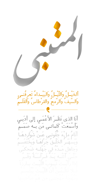 المتنبي Beautiful Arabic Words Arabic Poetry Words Quotes