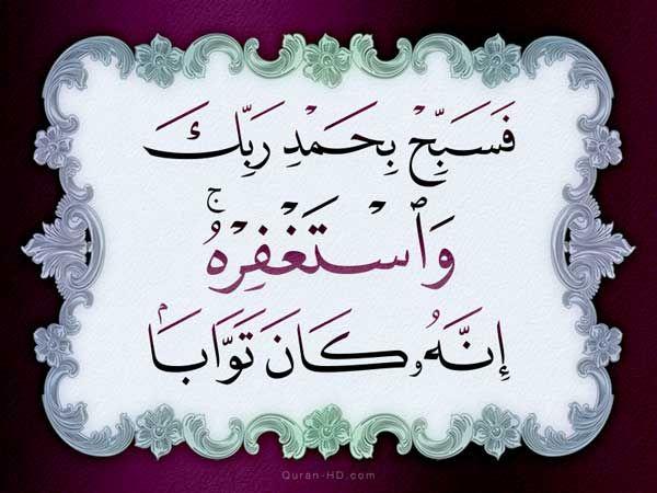 التسبيح القرآن الكريم
