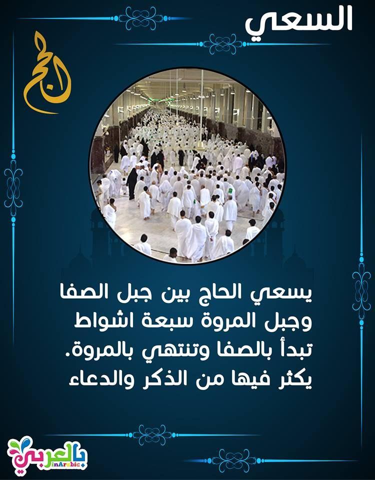 الحج الركن الخامس من أركان الإسلام Arabic Quotes Quotes Poster
