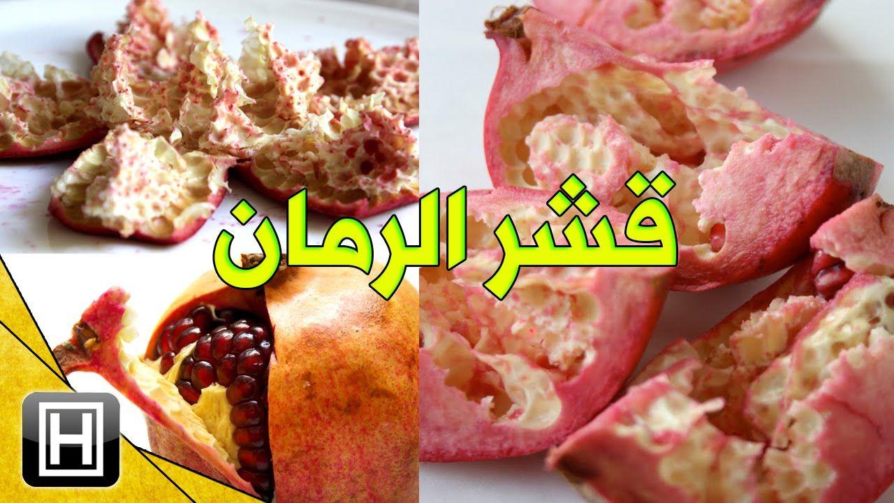 فوائد قشر الرمان المطحون العشرة وإستعمالاته المختلفة Ten Health Benefi Fruit Benefits Natural Remedies Health