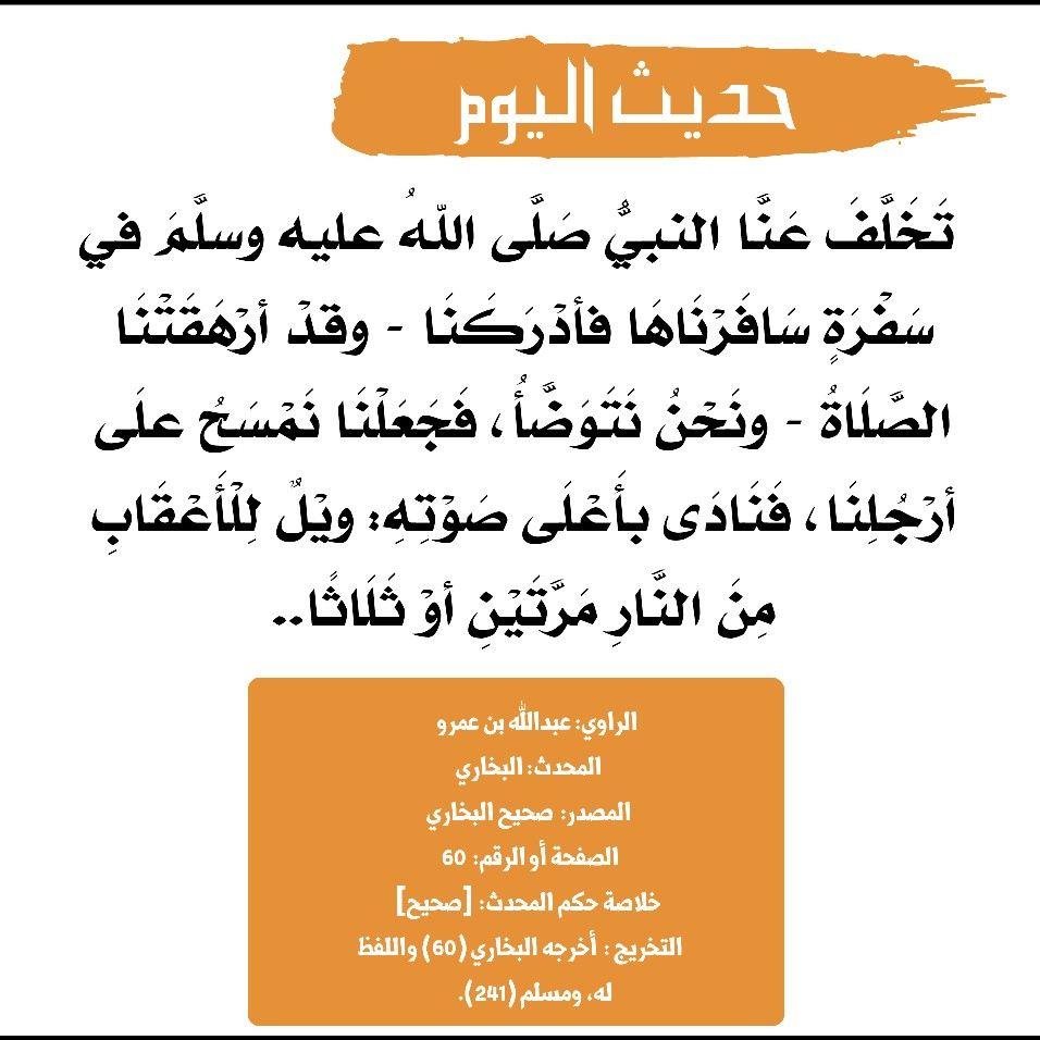 Pin By عصام On صحيح البخاري ومسلم شرح الأحاديث في صفحة الفيس Ill Islam