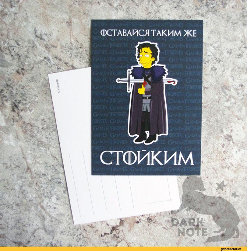 Игра престолов,фэндомы,открытки,somee cards по-русски ...