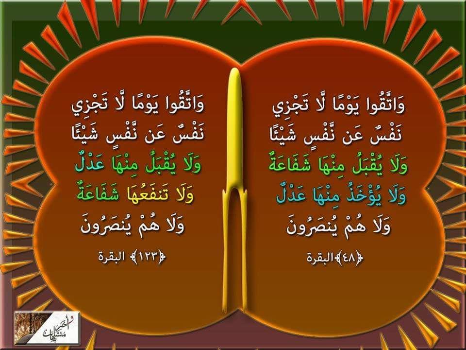 رابط الحفظ ادخل بالشفاعة واخرج بها وهكذا نرى الاختلاف في الآيتين فليس هناك تكرار في القرآن ولكن الآية الأولى تتعلق بالنفس الجازية أو التي تريد آن تش Quran